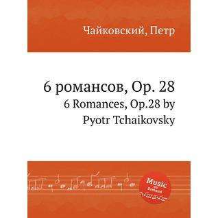 6 романсов, ор.28
