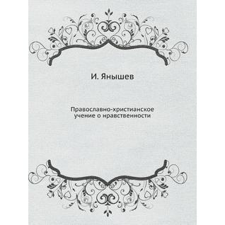 Православно-христианское учение о нравственности