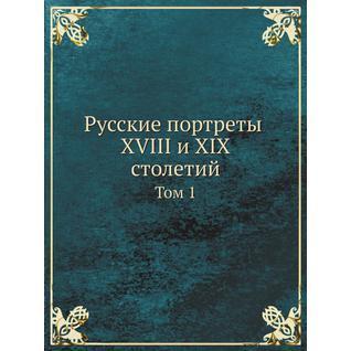 Русские портреты XVIII и XIX столетий (ISBN 13: 978-5-517-89059-7)