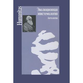 Князева Е.. Эволюционная эпистемология, 978-5-98712-017-0