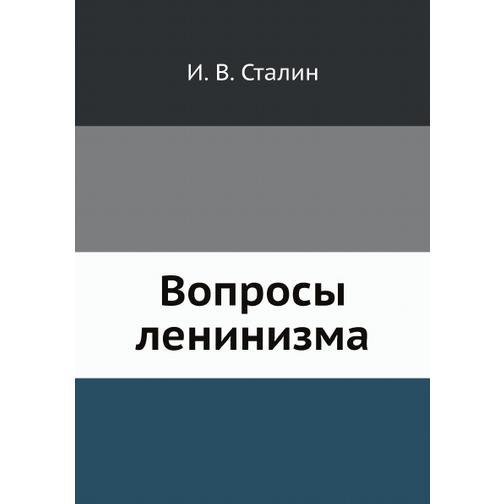 Вопросы ленинизма 38734415
