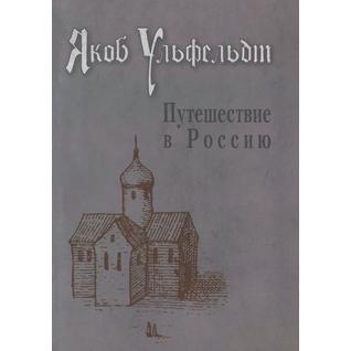 Путешествие в Россию (ISBN 10: 5-94457-041-5)