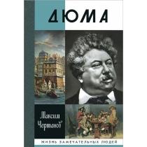 """Максим Чертанов """"Дюма, 978-5-235-03683-3"""""""