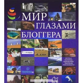 """Трофимов """"Мир глазами блоггера, 978-5-9533-2827-2"""""""