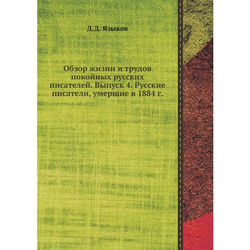 Обзор жизни и трудов покойных русских писателей. Выпуск 4. Русские писатели, умершие в 1884 г. 38733436