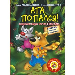 Матюшкина Катя, Оковитая Катер. Книга Матюшкина. Ага, попался!, 978-5-271-29598-0, 978517078132418+