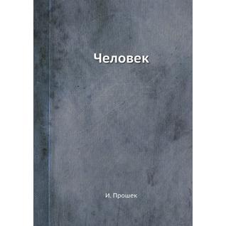 Человек (Издательство: ЁЁ Медиа)