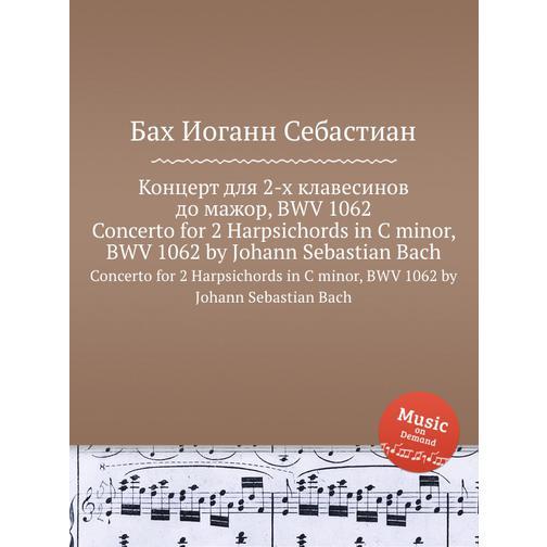 Концерт для 2х клавесинов до мажор, BWV 1062 38718352