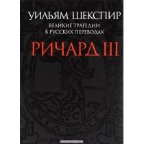 """Уильям Шекспир """"Великие трагедии в русских переводах. Ричард III, 978-5-91631-233-1"""""""