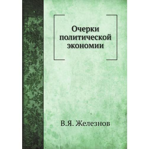 Очерки политической экономии 38716243