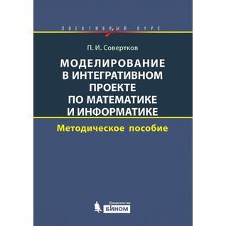 Моделирование в интегративном проекте по математике и информатике. Элективный курс: методическое пособие