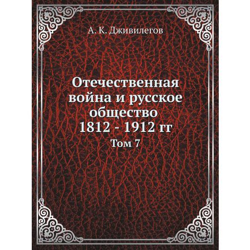 Отечественная война и русское общество 1812 - 1912 гг. (ISBN 13: 978-5-458-24410-7) 38716860