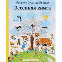 """Ротраут Сузанна Бернар """"Весенняя книга (0+), 978-5-91759-389-0"""""""