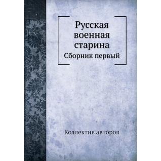 Русская военная старина