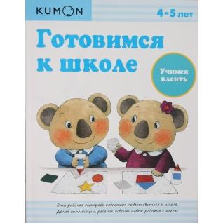 Книга KUMON. Готовимся к школе. Учимся клеить, 978-5-00057-608-318+