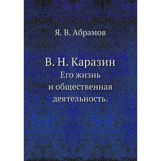 В. Н. Каразин