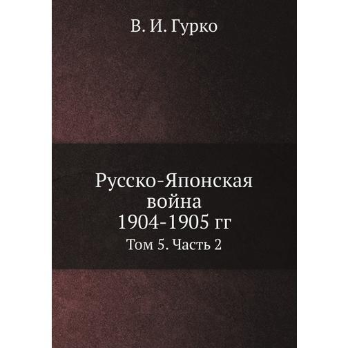 Русско-Японская война 1904-1905 гг. (ISBN 13: 978-5-458-25957-6) 38717489