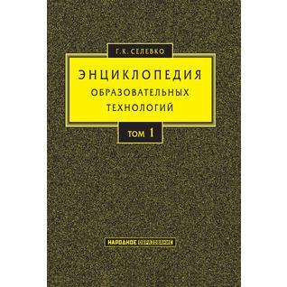 Энциклопедия образовательных технологий. Том 1