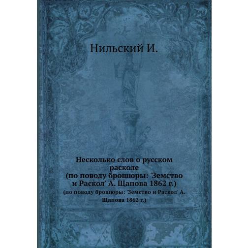 Несколько слов о русском расколе 38732656