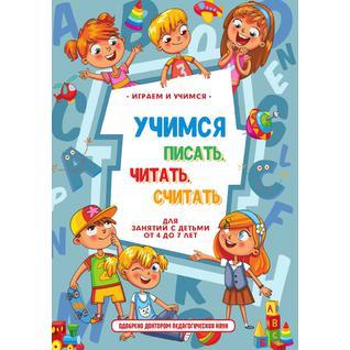 Учимся писать, читать, считать и строить предложения (Автор: А. Николаев)