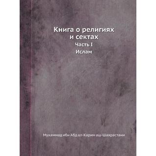 Книга о религиях и сектах