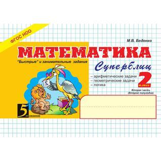 Математика: Суперблиц: 2 класс 2 часть