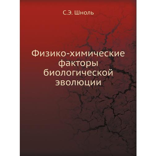Физико-химические факторы биологической эволюции 38732850