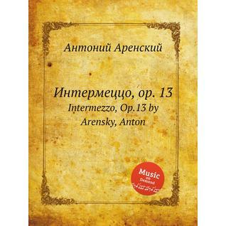 Интермеццо, op. 13