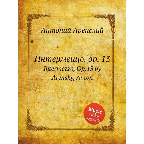 Интермеццо, op. 13 38717827