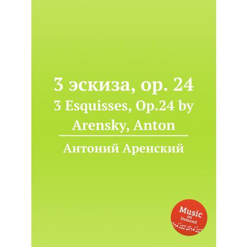 3 эскиза, op. 24 38717822