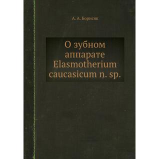 О зубном аппарате Elasmotherium caucasicum n. sp.