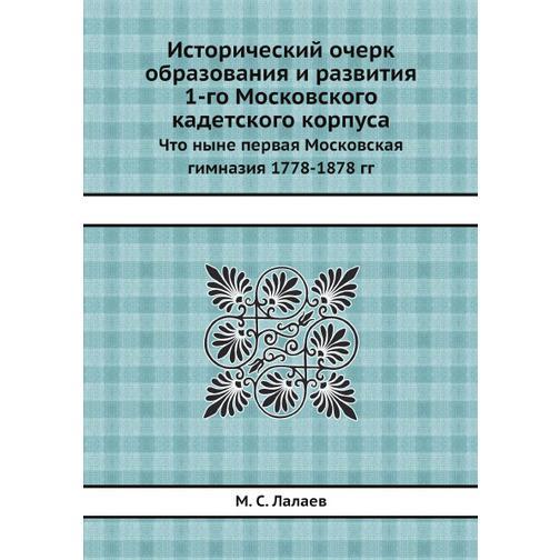 Исторический очерк образования и развития 1-го Московского кадетского корпуса 38734326