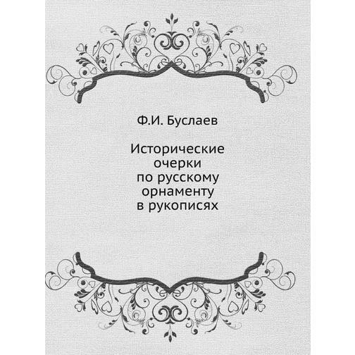Исторические очерки по русскому орнаменту в рукописях 38717745