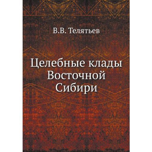 Целебные клады Восточной Сибири 38734611