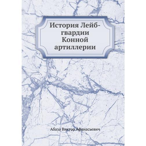 История Лейб-гвардии Конной артиллерии 38716843