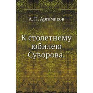 К столетнему юбилею Суворова
