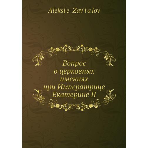 Вопрос о церковных имениях при Императрице Екатерине II 38716263