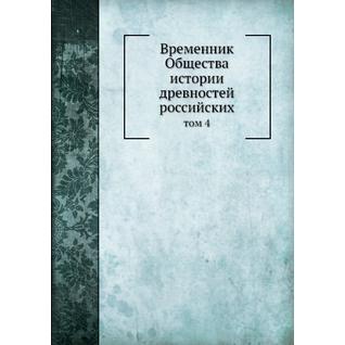 Временник Общества истории древностей российских (ISBN 13: 978-5-517-92776-7)