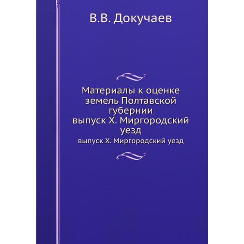 Материалы к оценке земель Полтавской губернии 38734448