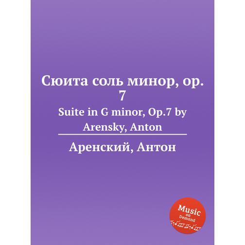 Сюита соль минор, op. 7 38717830