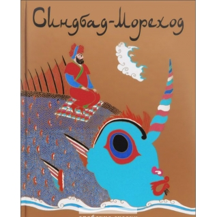 "Михаил Соломонович Майофис ""Синдбад-мореход, 978-5-85388-075-7"""