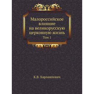Малороссийское влияние на великорусскую церковную жизнь (ISBN 13: 978-5-517-97712-0)