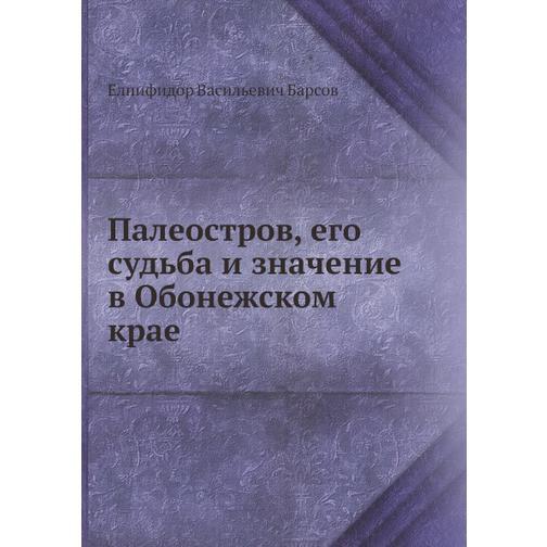 Палеостров, его судьба и значение в Обонежском крае (Издательство: Nobel Press) 38734878