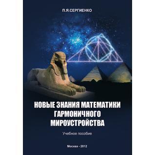 Новые знания математики гармоничного мироустройства