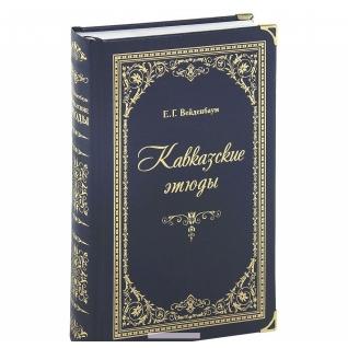 Е. Г. Вейденбаум. Кавказские этюды, 978-5-903129-48-5