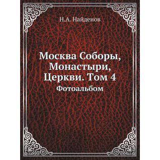 Москва Соборы, Монастыри, Церкви. Tом 4