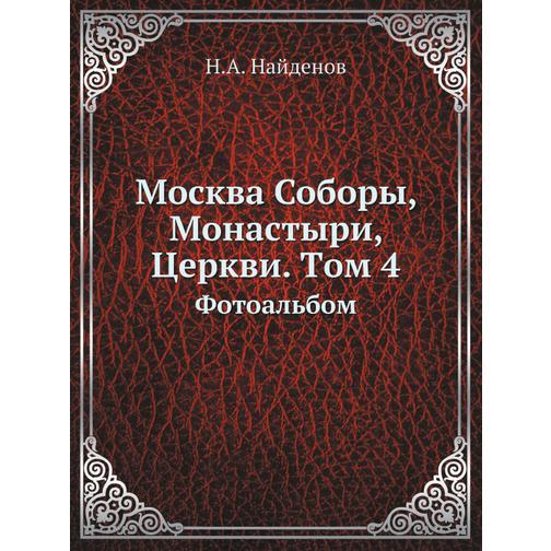 Москва Соборы, Монастыри, Церкви. Tом 4 38716722