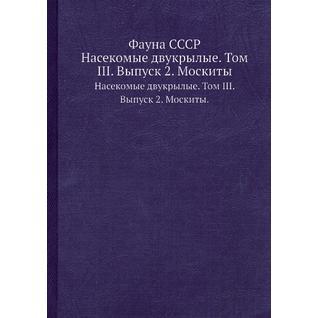 Фауна СССР (Автор: Перфильев П.П.)