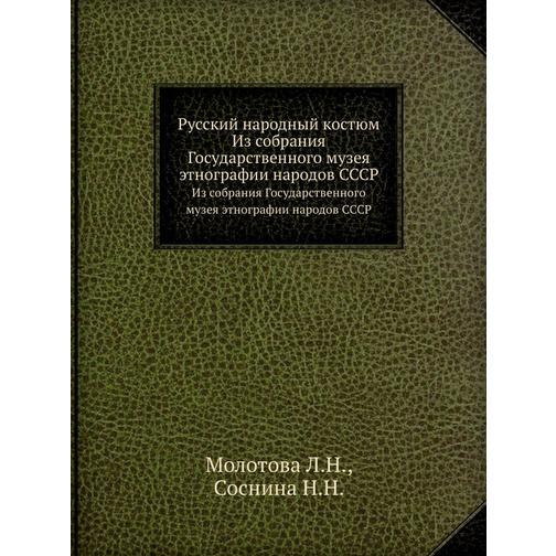 Русский народный костюм (ISBN 13: 978-5-458-24958-4) 38717385