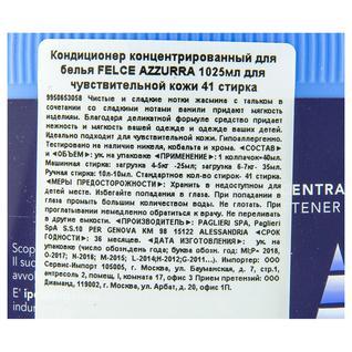 Кондиционер концентрированный для белья Felce Azzurra 1025 мл для чувствительной кожи 41 стирка
